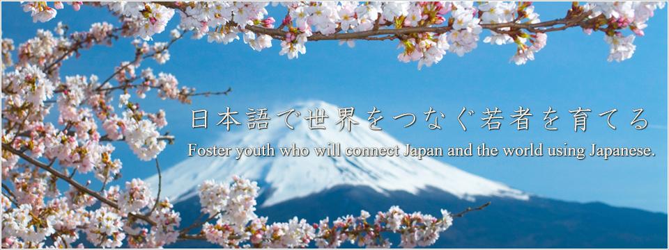 当協会は、外国人留学生等が日本語を安心して学ぶために、日本語教育機関並びに日本語教育の充実・発展・向上に取り組んでいます。