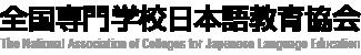 全国専門学校日語教育協会